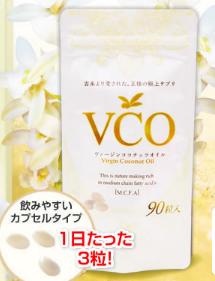 VCOサプリメント